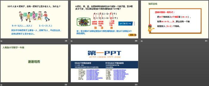 《鸽巢问题》数学广角PPT(第2课时)