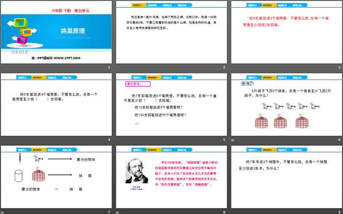《鸽巢问题》数学广角PPT下载
