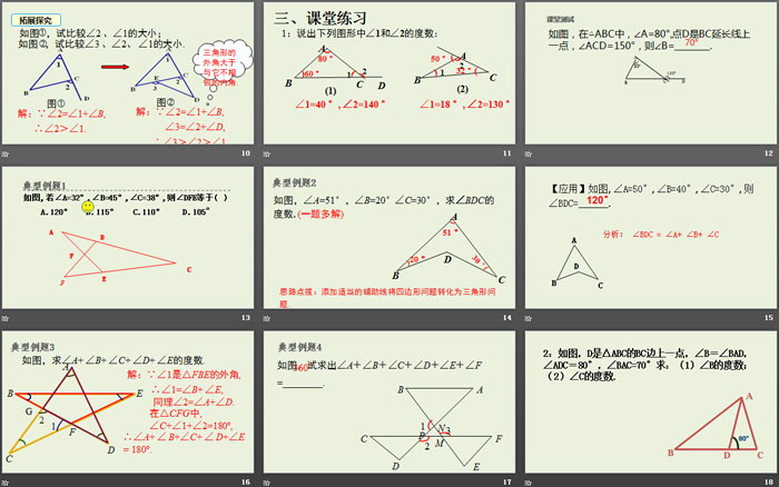 《三角形的外角》三角形PPT