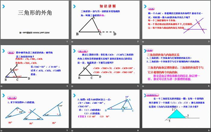 《三角形的外角》三角形PPT下�d