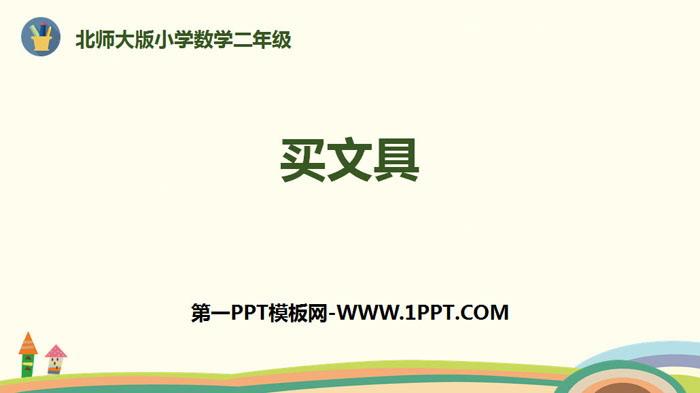 《买文具》购物PPT教学课件