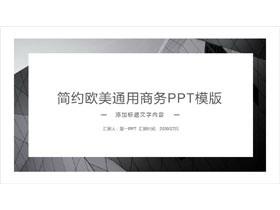 灰色简约欧美商务PPT模板免费下载