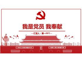 天安门党徽背景的《我是党员我奉献》党课PPT课件