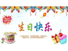 礼物生日蛋糕背景的生日快乐PPT模板