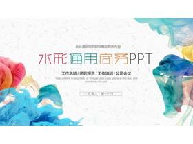 彩色水彩���F效果的通用商��PPT模板