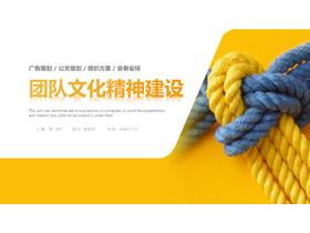 黄色绳子背景的团队精神文化建设必发88培训课件模板