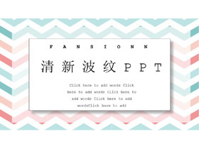 �t�G清新�r尚波�y折�PPT模板