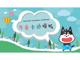 可爱卡通小动物PPT模板