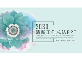 唯美水彩花卉背景PPT模板免费下载