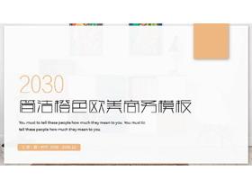 橙色简洁欧美家居必发88主题模板