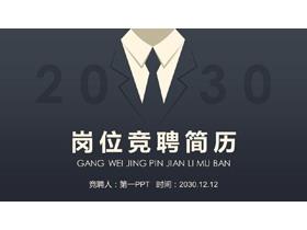 蓝色稳重西装领带背景岗位竞聘必发88模板