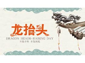 古典中国风龙抬头必发88模板