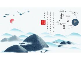 唯美水墨群山背景的江山如画必发88模板