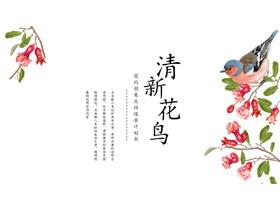 清新简洁花鸟背景中国风PPT模板