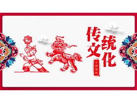 中国传统文化剪纸必发88模板