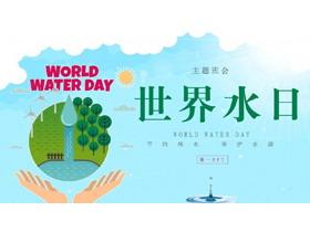 蓝色卡通世界水日必发88模板