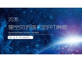 蓝色浩瀚星空背景区块链介绍PPT模板