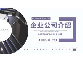 紫色��用企�I公司�介PPT模板