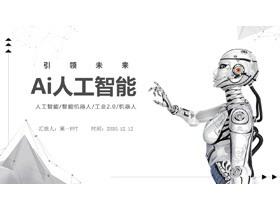 点线粒子机器人背景AI人工智能PPT模板