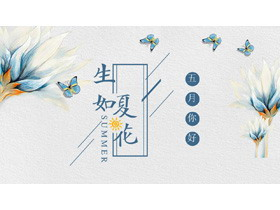水彩花卉蝴蝶背景的生如夏花五月你好必发88模板