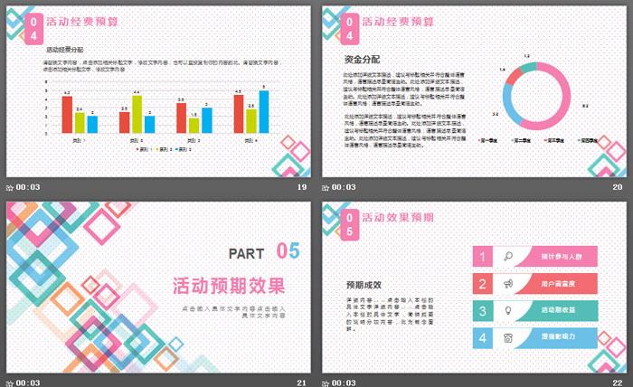 时尚活动彩色方格背景的策划方案PPT模板-三网云-小程序源码|商业源码|专注精品源码|免费下载网站|分享不一样的源码资源平台