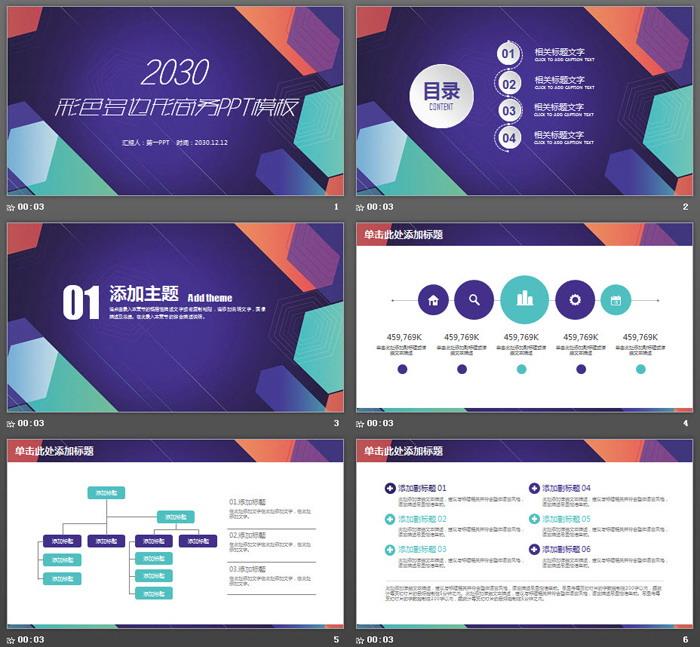 彩色多边形背景的通用商务PPT模板