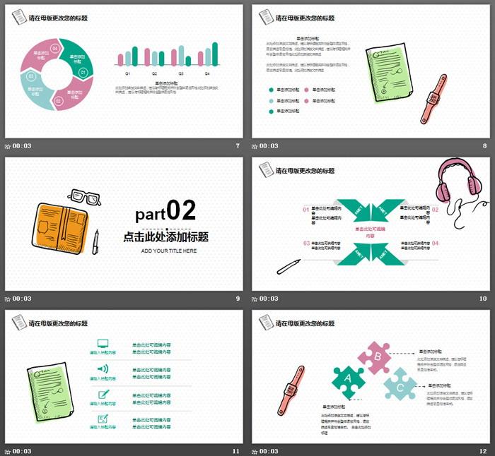 清新手绘办公桌面背景工作总结PPT模板
