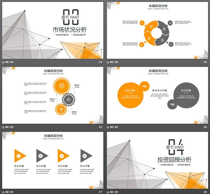 黄灰点线多边形背景创业融资计划书PPT模板