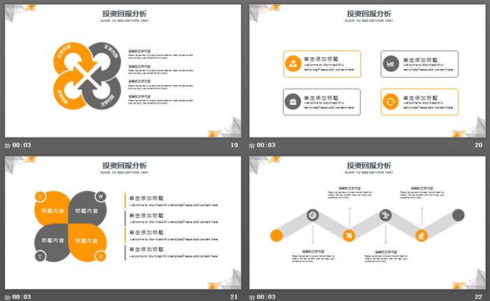 多边形背景黄灰点线创业融资计划书PPT模板-三网云-小程序源码|商业源码|专注精品源码|免费下载网站|分享不一样的源码资源平台
