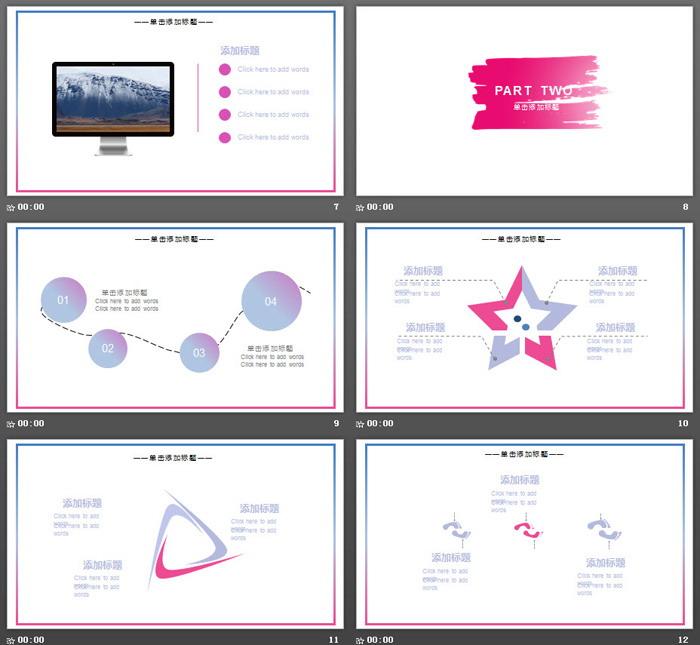 简洁渐变刷油漆彩色简约PPT模板-三网云-小程序源码|商业源码|专注精品源码|免费下载网站|分享不一样的源码资源平台
