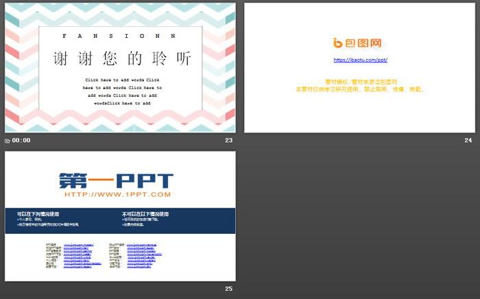 红绿清新时尚波纹折线PPT模板