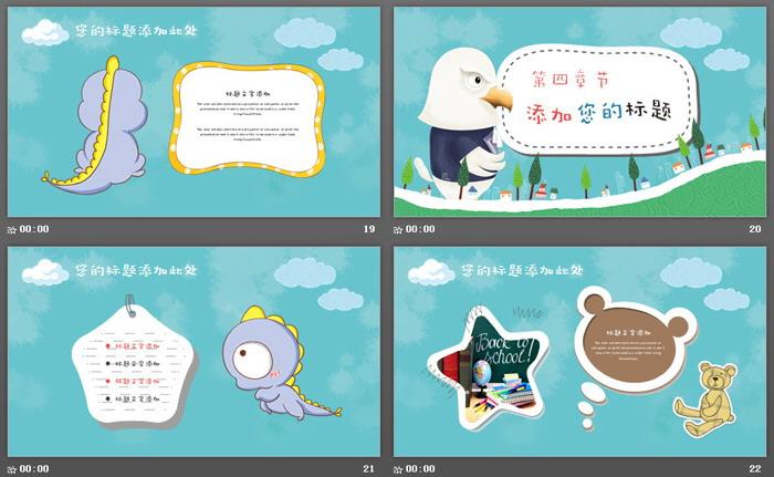 可爱小动物卡通型PPT模板-三网云-小程序源码|商业源码|专注精品源码|免费下载网站|分享不一样的源码资源平台