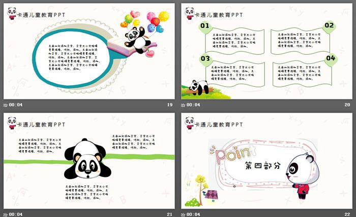 可爱卡通熊猫背景的儿童教育PPT模板