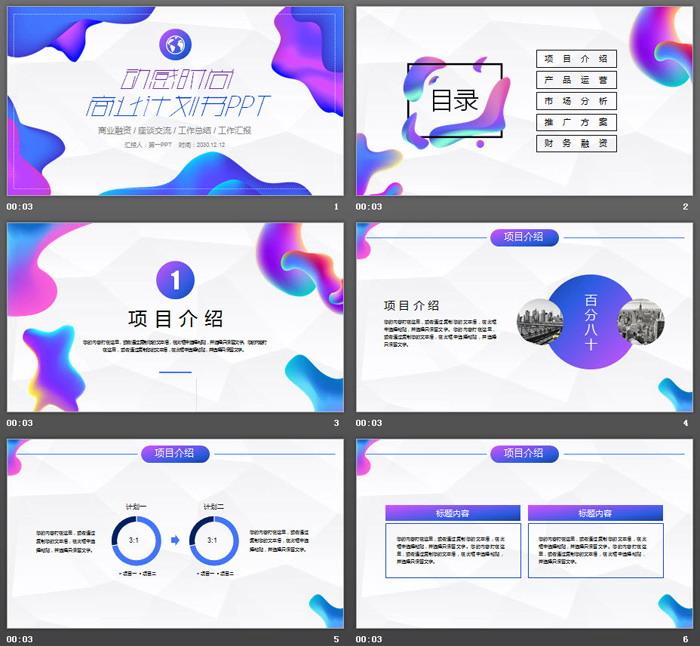 时尚动感蓝紫渐变商业融资计划书PPT模板