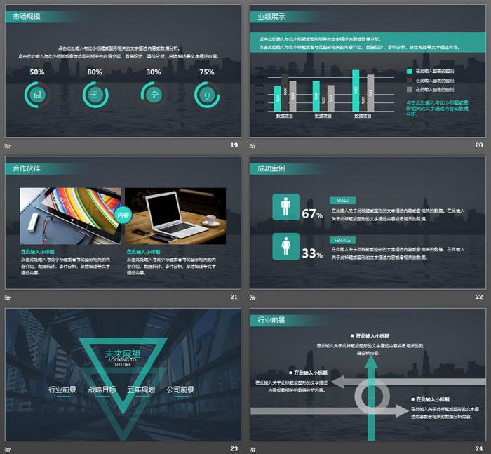 深蓝色背景商务建筑公司介绍PPT模板-三网云-小程序源码|商业源码|专注精品源码|免费下载网站|分享不一样的源码资源平台