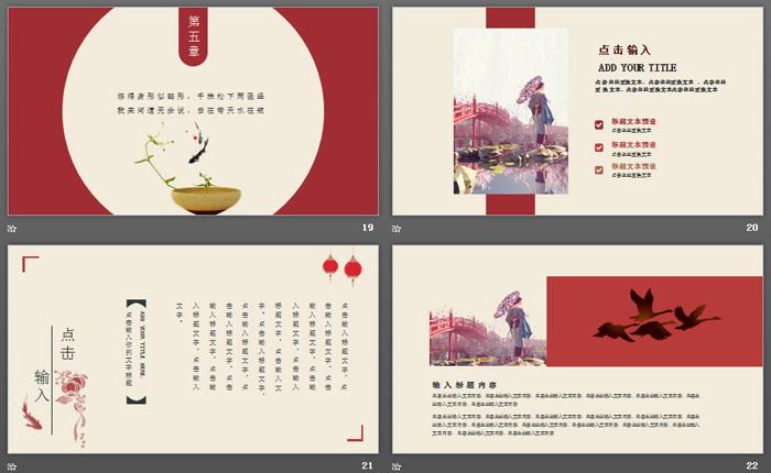唯美水彩中国风PPT模板免费下载