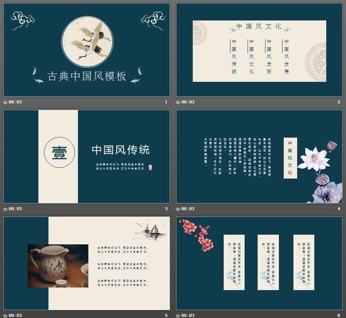雅致墨绿色仙鹤鲤鱼背景古典中国风PPT模板