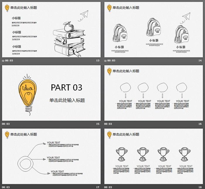创意手绘灯泡背景教学公开课PPT模板