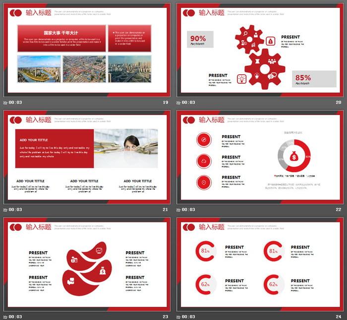 红黑配色的个人工作计划PPT模板