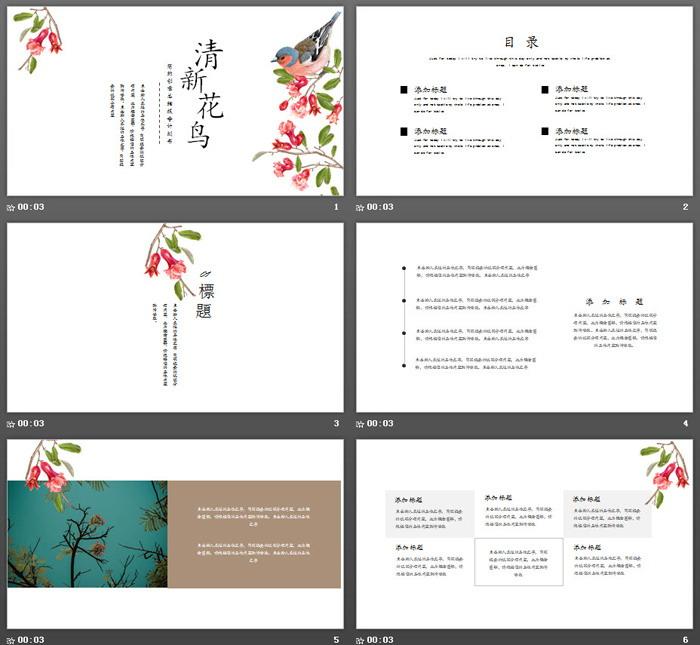三网云-中国风清新花鸟简洁背景PPT模板-三网云-小程序源码|商业源码|专注精品源码|免费下载网站|分享不一样的源码资源平台