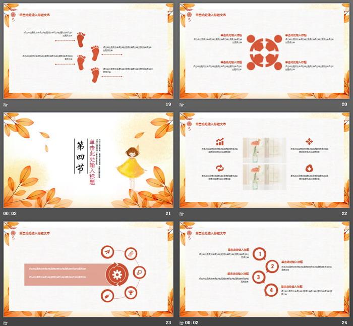 橙色叶子女孩背景的秋天的思念PPT模板
