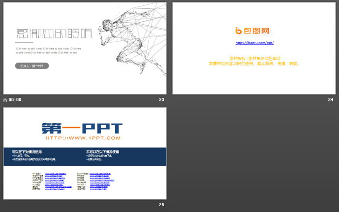 极简灰色奔跑人物背景工作计划PPT模板