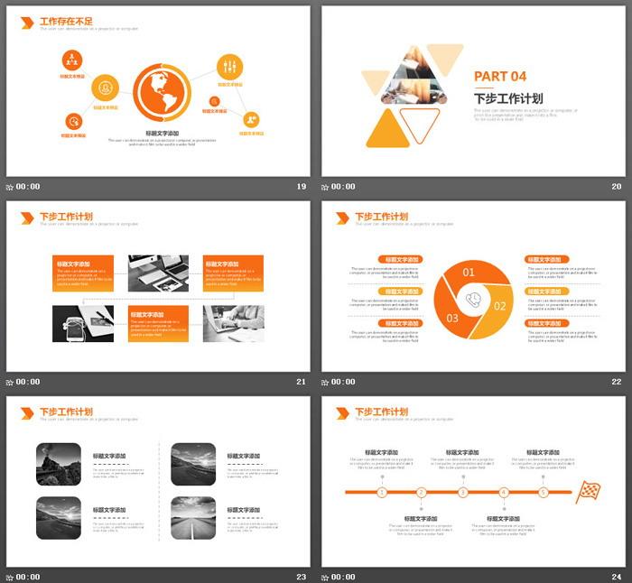 橙色三角形背景工作总结PPT模板