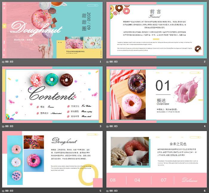 粉蓝色马卡龙配色美食甜甜圈PPT模板-三网云-小程序源码|商业源码|专注精品源码|免费下载网站|分享不一样的源码资源平台
