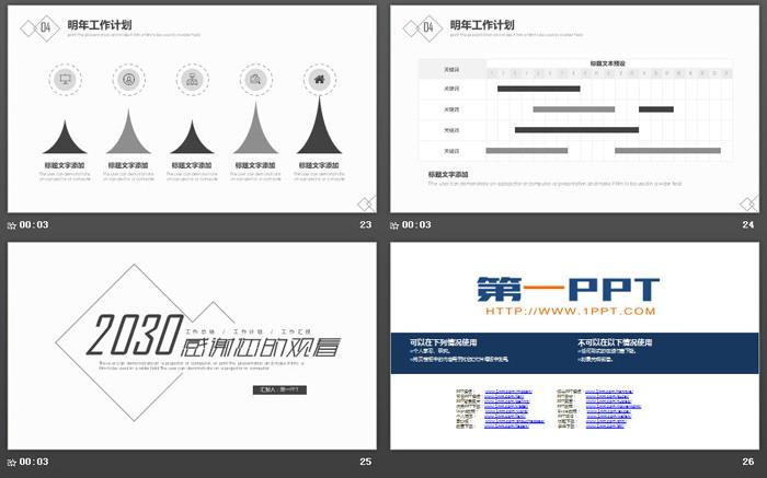 灰色极简工作计划PPT模板