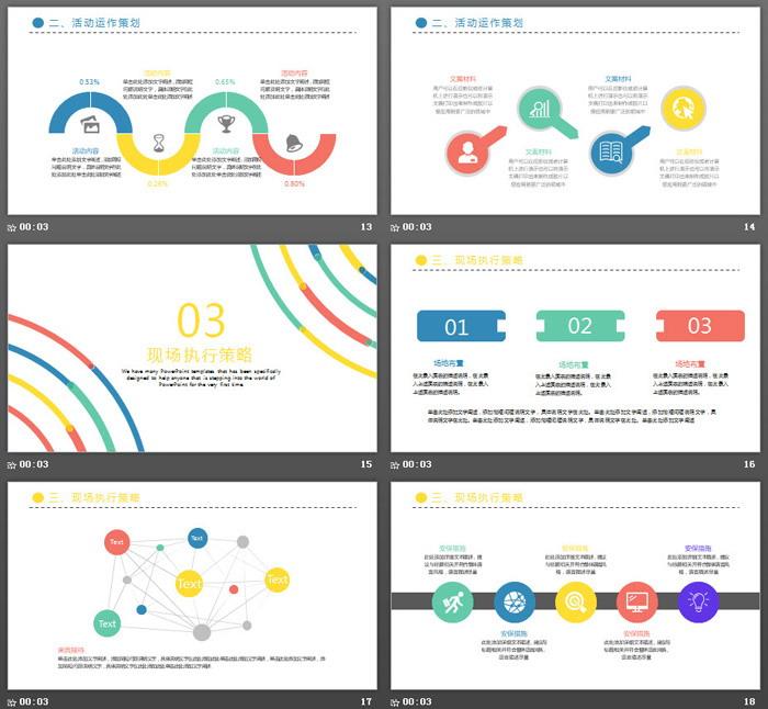 彩色圆圈背景的时尚风活动策划PPT模板