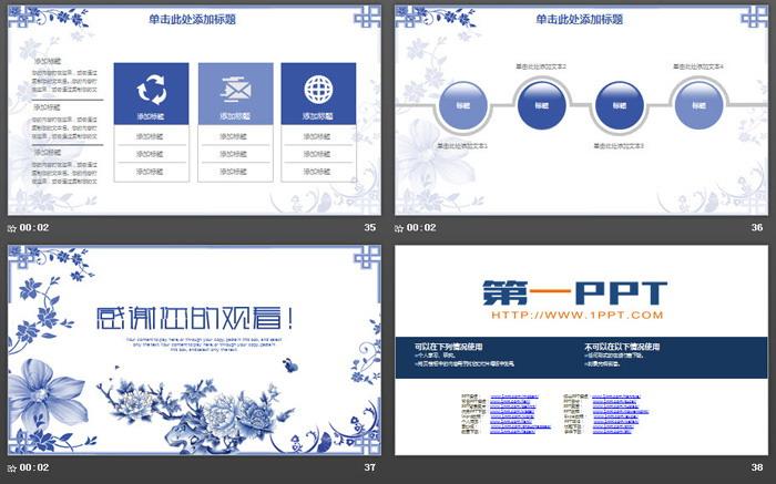 蓝色青花风古典花卉背景PPT模板