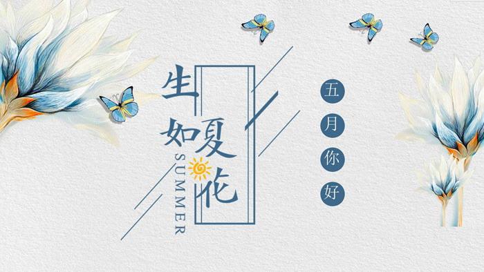 水彩花卉蝴蝶背景的生如夏花五月你好PPT模板