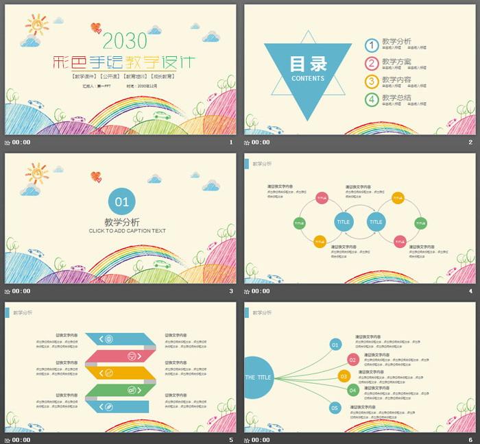 彩色手绘教学设计必发88模板