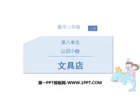 《文具店》�J�R小��PPT